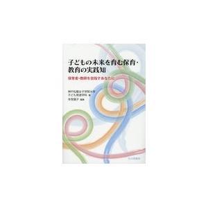 子どもの未来を育む保育・教育の実践知/神戸松蔭女子学院大学