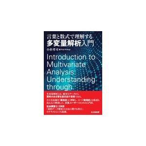 言葉と数式で理解する多変量解析入門/小杉考司