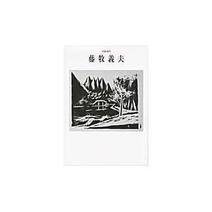 出版社名:求龍堂 著者名:館林美術館(群馬県立)、神奈川県立近代美術館、藤牧義夫 発行年月:2011...