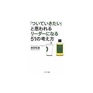 出版社名:サンマーク出版 著者名:岩田松雄 発行年月:2012年10月 キーワード:ツイテイキタイ ...