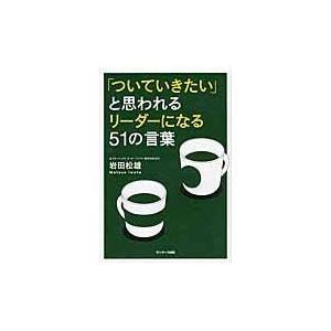 出版社名:サンマーク出版 著者名:岩田松雄 発行年月:2015年01月 キーワード:ツイテイキタイ ...
