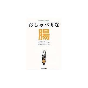 おしゃべりな腸/ジュリア・エンダースの関連商品4