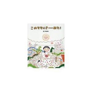 このママにきーめた!/のぶみの関連商品6