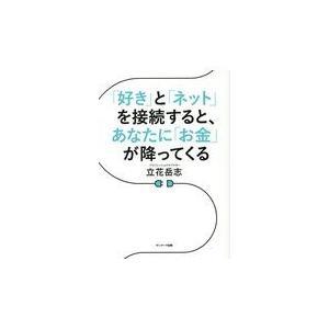 出版社名:サンマーク出版 著者名:立花岳志 発行年月:2018年03月 キーワード:スキ ト ネット...