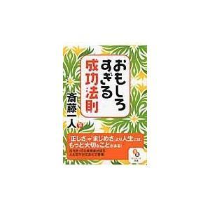 出版社名:サンマーク出版 著者名:斎藤一人 シリーズ名:サンマーク文庫 発行年月:2016年06月 ...