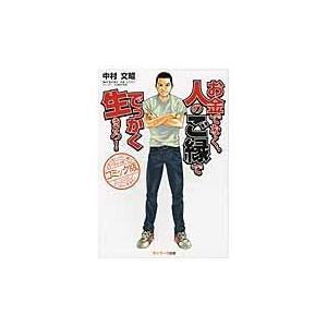 お金でなく、人のご縁ででっかく生きろ! コミック版/中村文昭(実業家)
