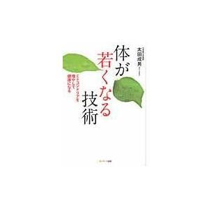 出版社名:サンマーク出版 著者名:太田成男 発行年月:2010年10月 キーワード:カラダ ガ ワカ...