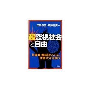 出版社名:花伝社、共栄書房 著者名:田島泰彦、斎藤貴男 発行年月:2006年04月 キーワード:チョ...