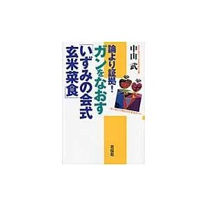 出版社名:花伝社、共栄書房 著者名:中山武 発行年月:2010年12月 キーワード:ロン ヨリ ショ...
