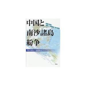 中国と南沙諸島紛争/呉士存