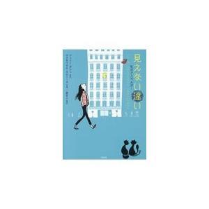 出版社名:花伝社、共栄書房 著者名:ジュリー・ダシェ、マドモワゼル・カロリーヌ、原正人 発行年月:2...