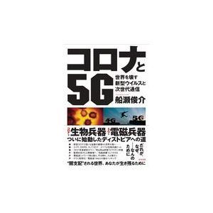 コロナと5G/船瀬俊介