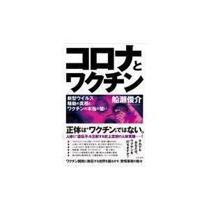 コロナとワクチン/船瀬俊介