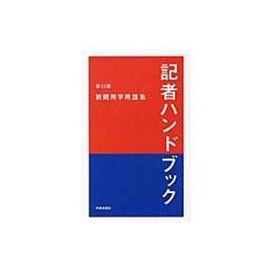 記者ハンドブック 第13版/共同通信社