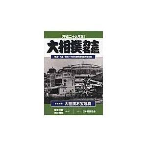 出版社名:共同通信社 著者名:京須利敏、水野尚文 発行年月:2016年12月 キーワード:オオズモウ...