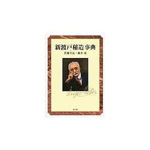 新渡戸稲造事典/佐藤全弘