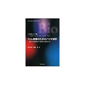 ゲノム創薬のためのバイオ統計/舘田英典