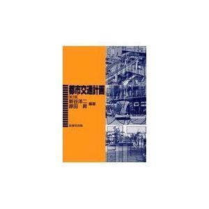 都市交通計画 第3版/新谷洋二 honyaclubbook