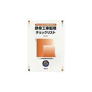 鉄骨工事監理チェックリスト 第2版/日本建築構造技術者協 honyaclubbook