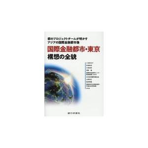 国際金融都市・東京構想の全貌/小池百合子