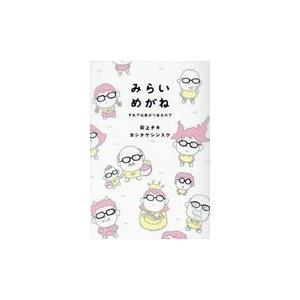 出版社名:暮しの手帖社 著者名:荻上チキ、ヨシタケシンスケ 発行年月:2019年05月 キーワード:...