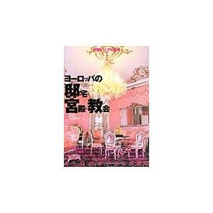 出版社名:グラフィック社 著者名:かさこ、木村俊幸 シリーズ名:背景ビジュアル資料 発行年月:201...
