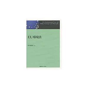 EU環境法/庄司克宏