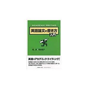 英語論文の書き方入門/迫桂|honyaclubbook