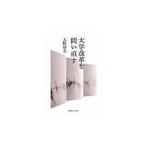 出版社名:慶応義塾大学出版会 著者名:天野郁夫 発行年月:2013年06月 キーワード:ダイガク カ...