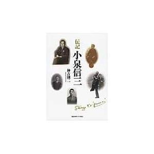 伝記小泉信三/神吉創二|honyaclubbook