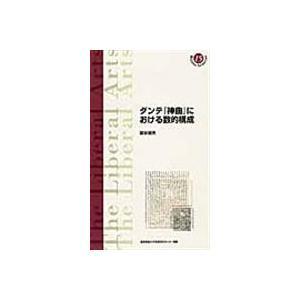 ダンテ『神曲』における数的構成/藤谷道夫