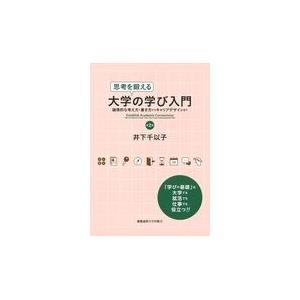 思考を鍛える大学の学び入門 第2版/井下千以子