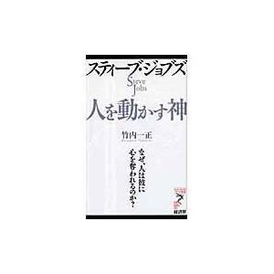 出版社名:経済界 著者名:竹内一正 シリーズ名:リュウ・ブックスアステ新書 発行年月:2008年12...