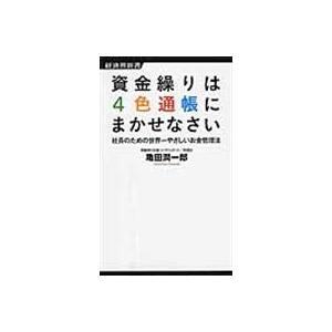 資金繰りは4色通帳にまかせなさい/亀田潤一郎
