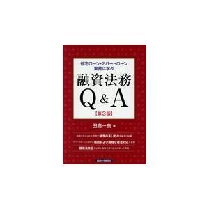 出版社名:経済法令研究会 著者名:田島一良 発行年月:2019年03月 版:第3版 キーワード:ジュ...