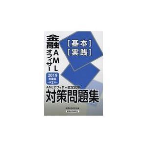 AMLオフィサー認定試験金融AMLオフィサー[基本][実践]対策問題集 2019年度版 第2版/経済法令研究会