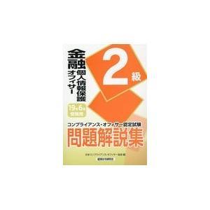 出版社名:経済法令研究会 著者名:日本コンプライアンス・オフィサー協会 発行年月:2019年03月 ...