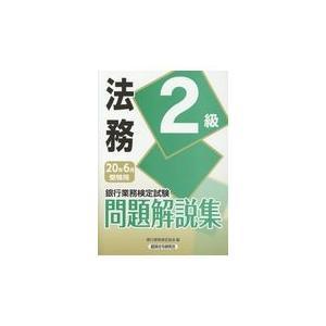 銀行業務検定試験法務2級問題解説集 2020年6月受験用/銀行業務検定協会