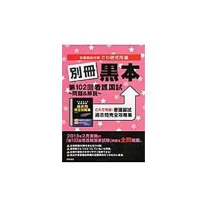 別冊黒本第102回看護国試〜問題&解説〜/さわ研究所
