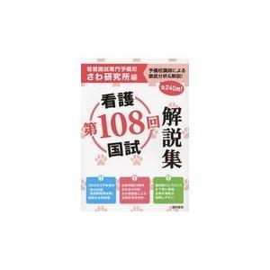 看護国試解説集 第108回/さわ研究所