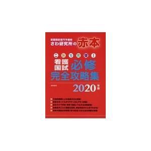 これで完璧!看護国試必修完全攻略集 2020年版/さわ研究所