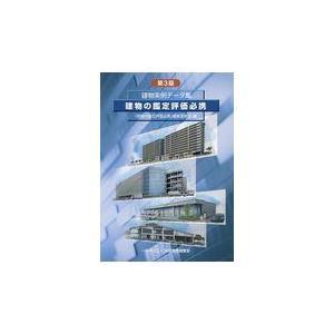 建物の鑑定評価必携 第3版/「建物の鑑定評価必携 honyaclubbook