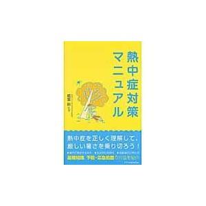 出版社名:エクスナレッジ 著者名:稲葉裕(公衆衛生学) 発行年月:2011年06月 キーワード:ネッ...