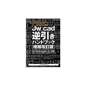 Jw_cad逆引きハンドブック 増補改訂版/O...の関連商品6