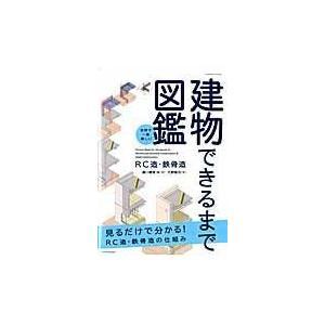 建物できるまで図鑑RC造・鉄骨造/瀬川康秀の商品画像