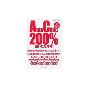 AutoCADを200%使いこなす本/阿部秀之