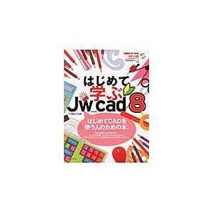 はじめて学ぶJw_cad8/Obra Club