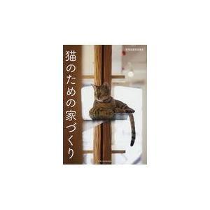 猫のための家づくりの関連商品7