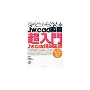 高校生から始めるJw_cad製図超入門/櫻井良明