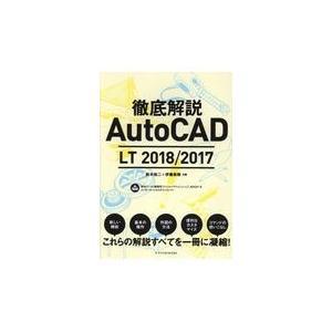 徹底解説AutoCAD LT 2018/2017/鈴木裕二 honyaclubbook